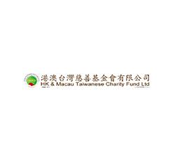 港澳台灣慈善基金會
